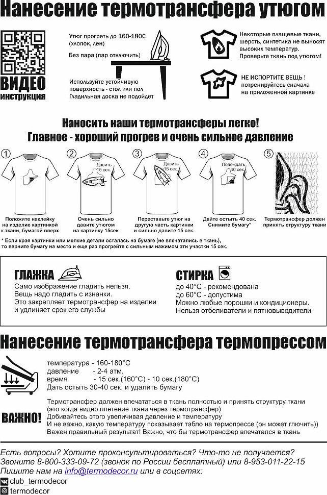 Как нанести термонаклейку, как стирать изделие с темотрансфером
