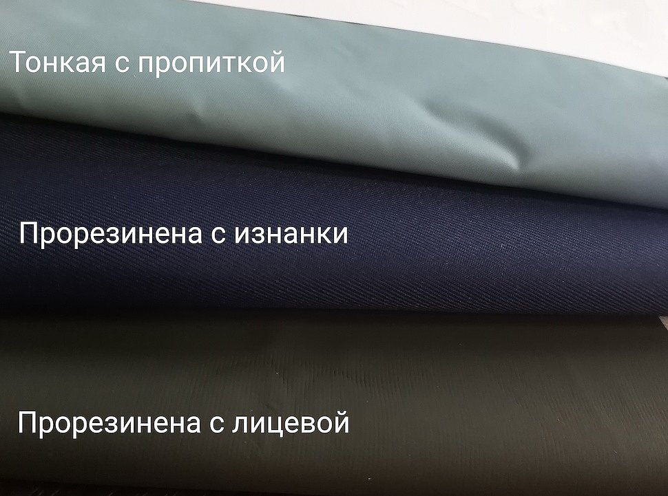 Три вида плащевых тканей для нанесения термотрансфера