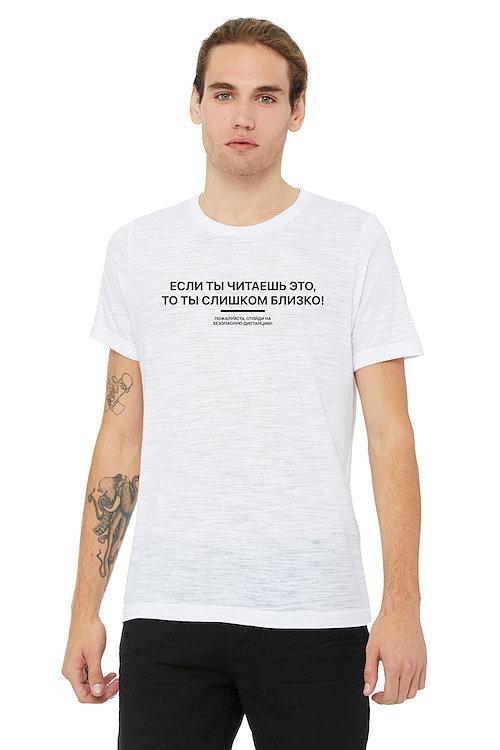 Держи дистанцию на футболку