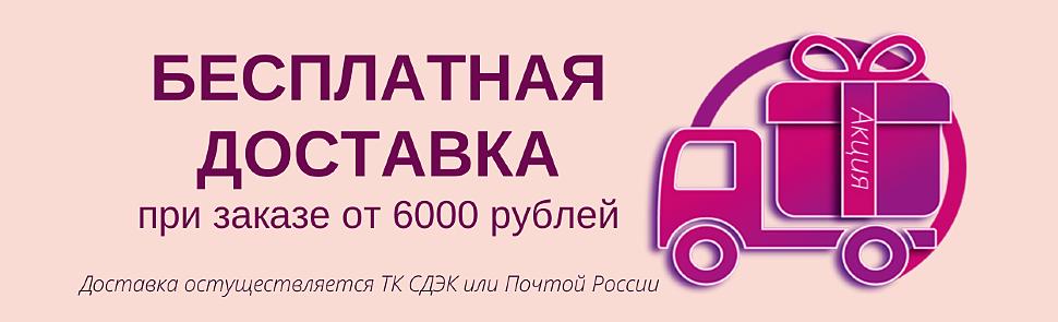 от 6000 рублей доставка бесплатно
